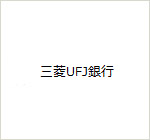 三菱UFJ銀行バンクイック
